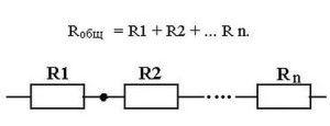 формула при подключении последовательно резисторов