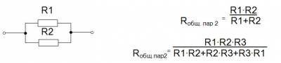 формула параллельного соединения резисторов