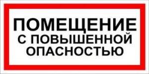 плакат Помещение с повышенной опасностью