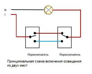Способы подключения альтернативных выключателей