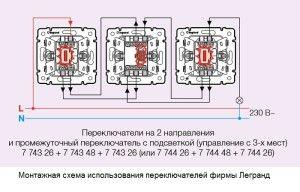 Перекидной выключатель схема подключения