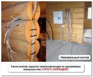 skrytaya_elektroprovodka_v_derevyannom_dome_скрытая_электропроводка_в_деревянном_доме600x496_78e7229d034c972af33d26f02692fb44