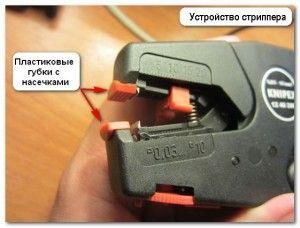 kleshhi_dlya_snyatiya_izolyacii_knipex_клещи_для_снятия_изоляции_Книпекс_12_464127fcb518eb4be11da9fb8a085b2f