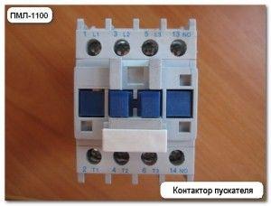 Пускатель электромагнитный 380в