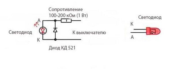 Как сделать выключатель с светодиод