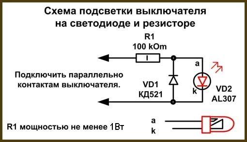 Светодиод в выключатель своими руками