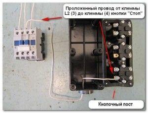 sxema_podklyucheniya_magnitnogo_puskatelya_схема_подключения_магнитного_пускателя_16_d3e3d63efb30cb324762c7fa4dab995a