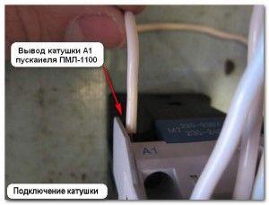 sxema_podklyucheniya_magnitnogo_puskatelya_схема_подключения_магнитного_пускателя_21_a5bb9427ed5cbb08875e813a70a5b427