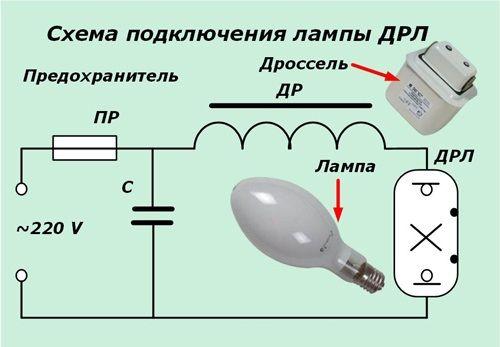 Схемы подключение дрл лампы