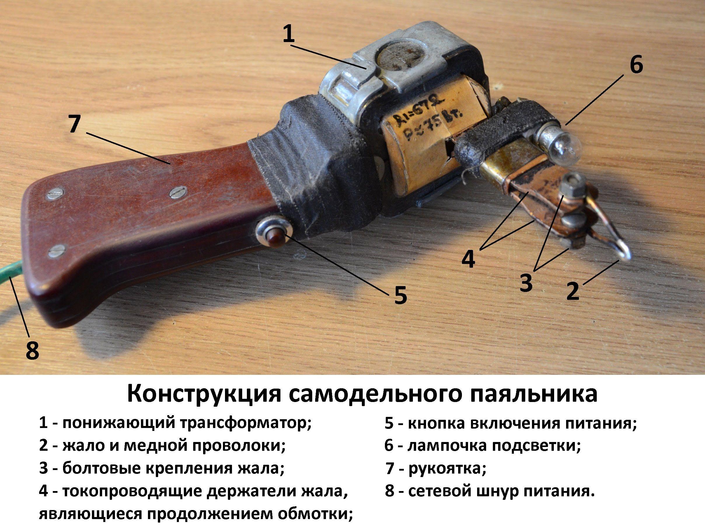 Как сделать паяльник своими руками схема