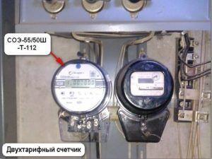 Электросчетчики двухтарифные